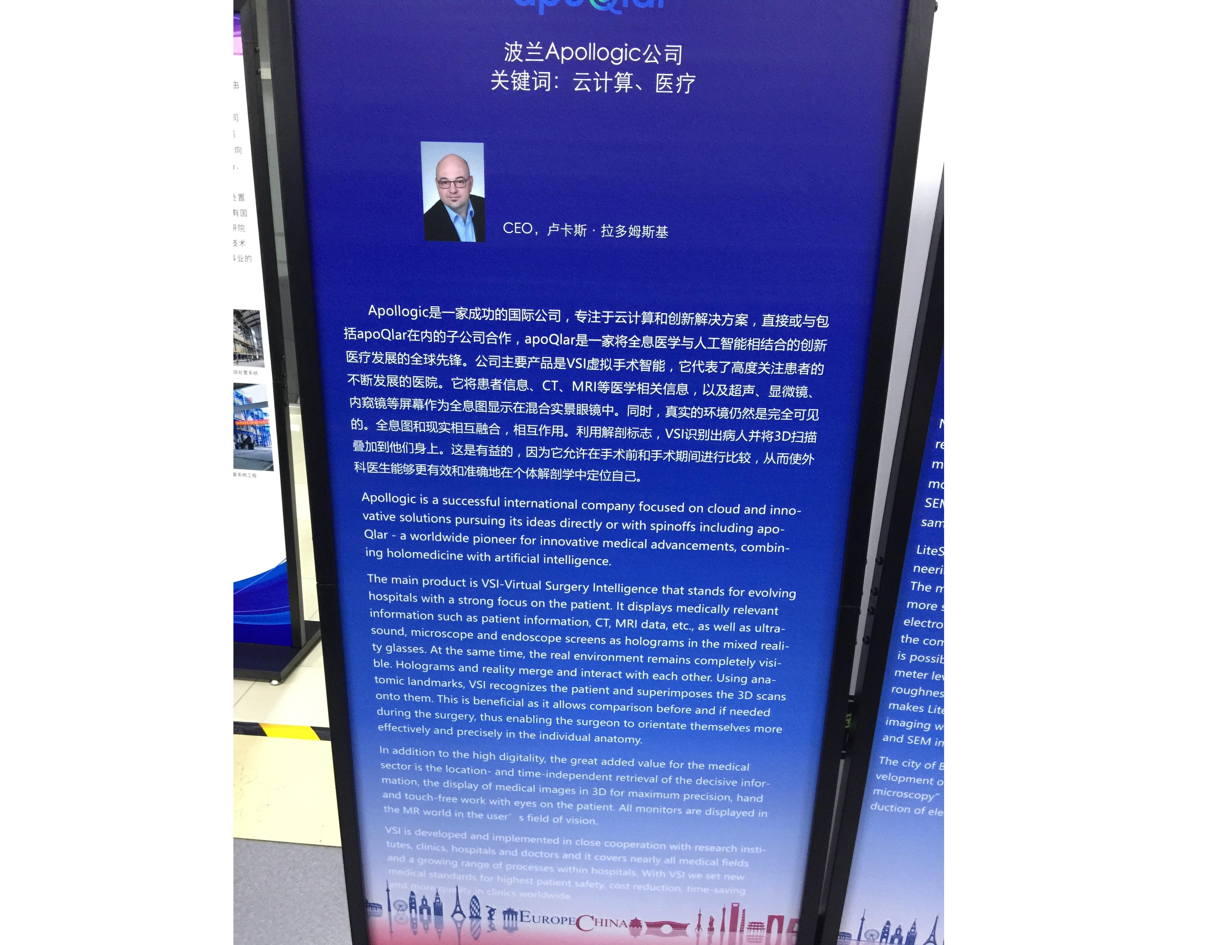 Apollogic at InnoEU Tech Bridge, Europe-China Innovation Summit 2019